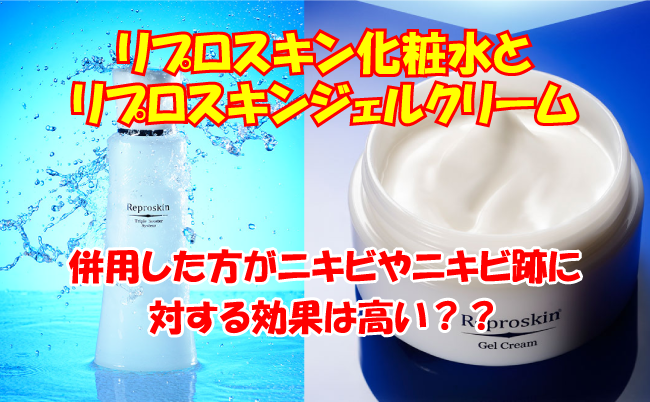 リプロスキン化粧水とジェルクリーム